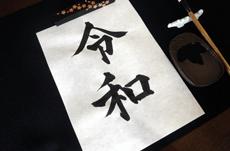 新元号「令和」と万葉集の記述