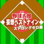 週刊野球太郎 野球エンタメコラム#3 記事画像#15