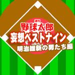 週刊野球太郎 野球エンタメコラム#3 記事画像#12