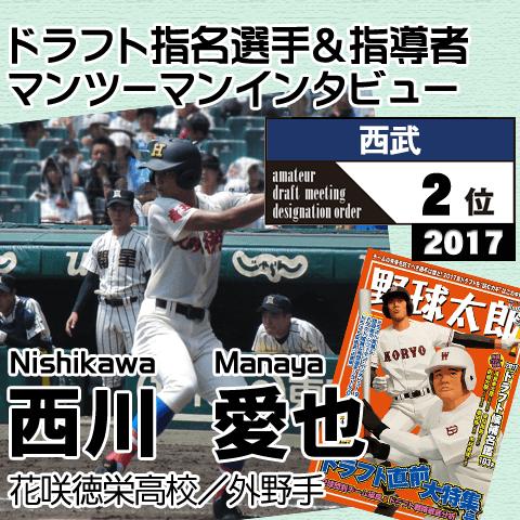 西川愛也(花咲徳栄高校)・西武ドラ2 西川愛也・代理4番で開眼。埼玉に初優勝をもたらした強打者
