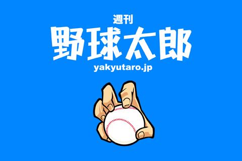 【プロ野球必殺技列伝】レーザービームの語源はイチロー! 今シーズンはあの助っ人&若手に期待!