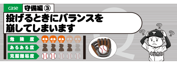 《実践野球!弱点克服マニュアル》守備編�B 投げるときにバランスを崩してしまいます