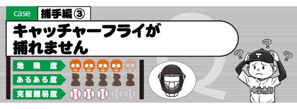 《実践野球!弱点克服マニュアル》捕手編�B キャッチャーフライが捕れません