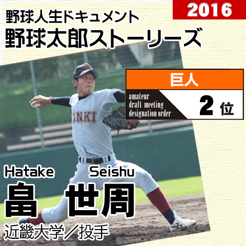 《野球太郎ストーリーズ》巨人2016年ドラフト2位、畠世周。最速152キロ+緩急が光る関西屈指の右腕