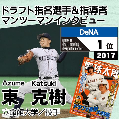 東克樹(立命館大学)・DeNA1位 東克樹・日米大学野球で最優秀投手賞獲得の152キロ左腕
