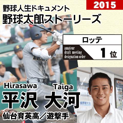 《野球太郎ストーリーズ》ロッテ2015年ドラフト1位、平沢大河。甲子園で3本塁打、U-18でも主軸の遊撃手(1)