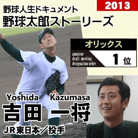 《野球太郎ストーリーズ》オリックス2013年ドラフト1位、吉田一将。好・不調に左右されず試合を作る遅咲き右腕