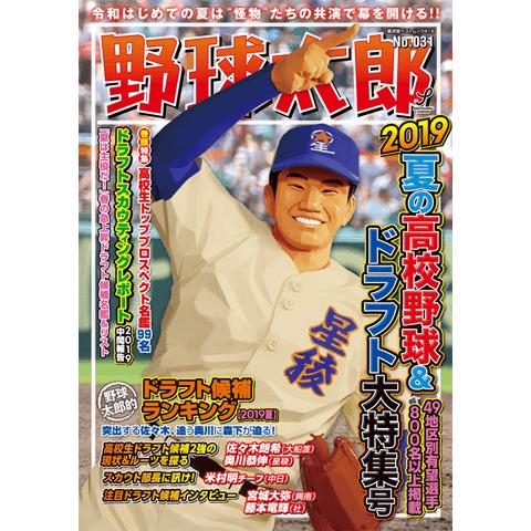 夏の高校野球のバイブル! 『野球太郎No.031 2019夏の高校野球&ドラフト大特集号』が発売中!