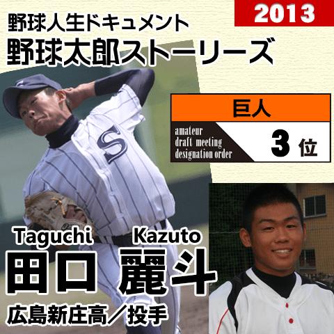 《野球太郎ストーリーズ》巨人2013年ドラフト3位、田口麗斗。原監督との夢物語をかなえる笑顔のドクターK