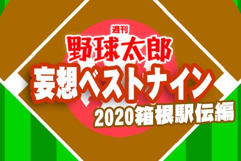 """《妄想ベストナイン!》10区間中7区間で新記録連発の2020年は""""ピンク""""な箱根駅伝だった!"""