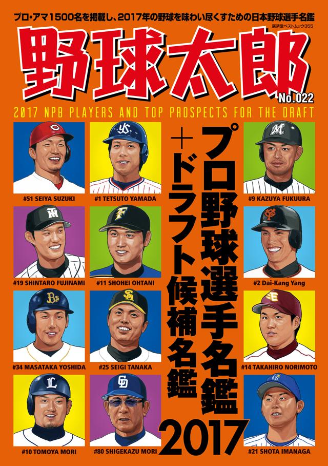 野球太郎No.022 プロ野球選手名鑑+ドラフト候補選手名鑑2017